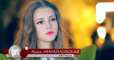 Анна Михайловская