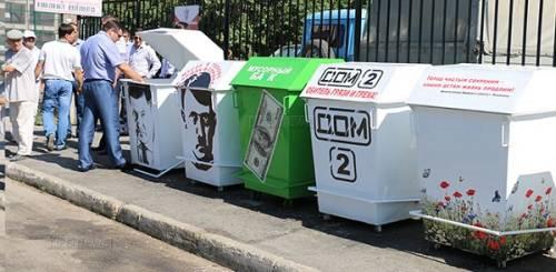 мусорные баки с именами