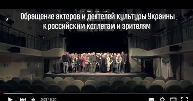 Артисты Украины призывают Россию