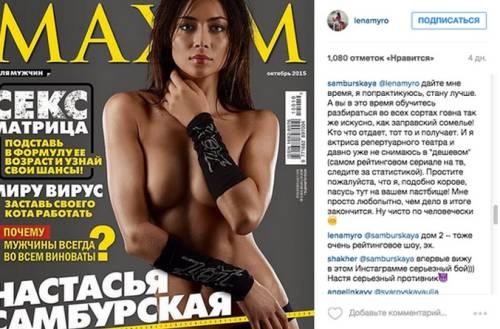 Настасья Самбурская для журнала MAXIM