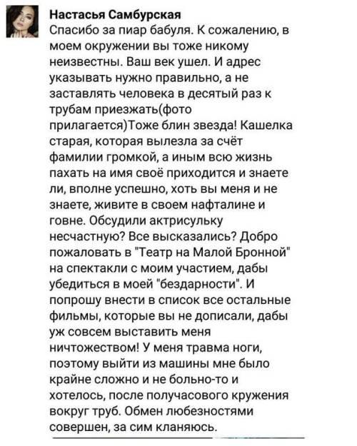 Настасья Сумбурская скандал с Екатериной Рожденсвенской