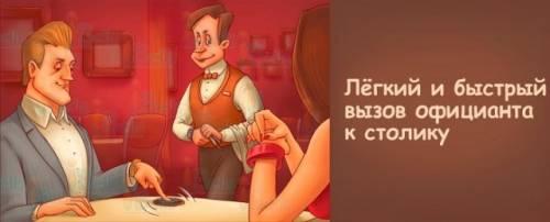 кнопка вызова официанта