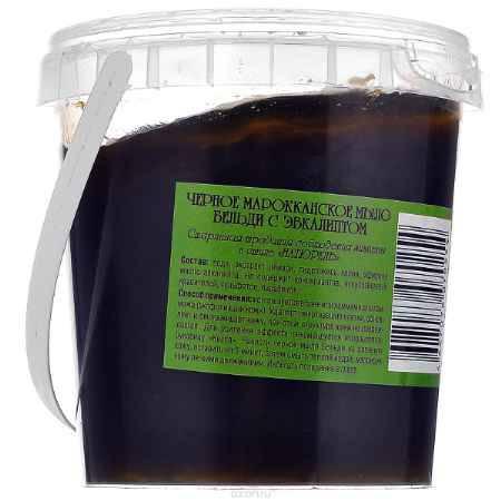 Купить Дом Арганы Черное марокканское мыло