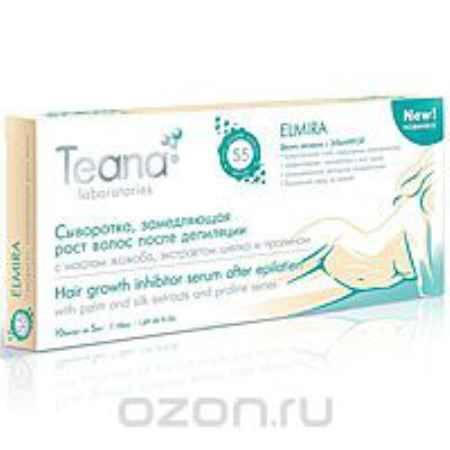 Купить Сыворотка Teana