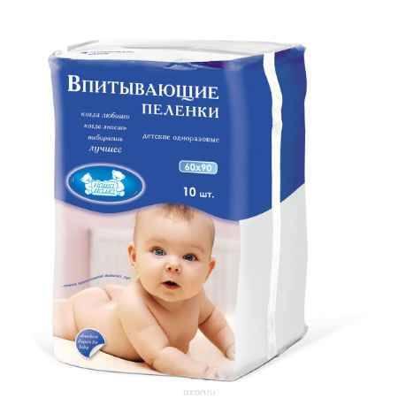 Купить Наша Мама Пеленки впитывающие, детские, одноразовые, 60 см x 90 см, 10 шт