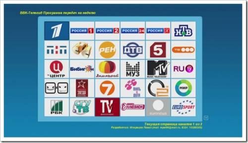 IPTV и телепрограмма