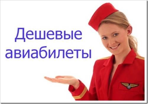 Что такое лоукостеры: экономим на перелётах внутри страны