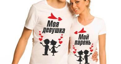 Какую футболку подарить парню