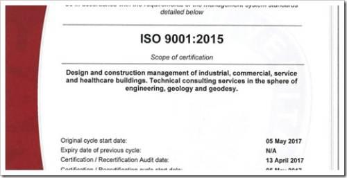 Что учитывается при выдаче сертификата ISO международного образца?