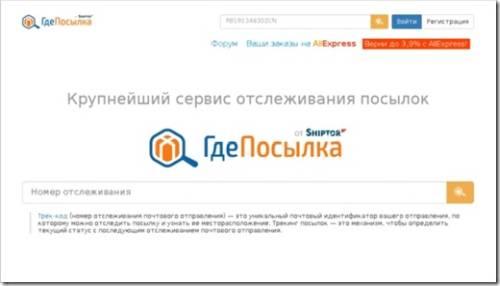 Отслеживание почтовых отправлений с помощью сервиса GdePosylka