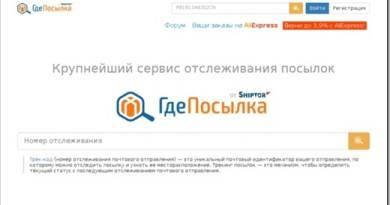 Отслеживание почтовых отправлений с помощью сервиса GdePosylka — быстрый поиск посылок по трекинг-номеру