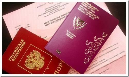 Без оформления ВНЖ и ПМЖ паспорт не получить
