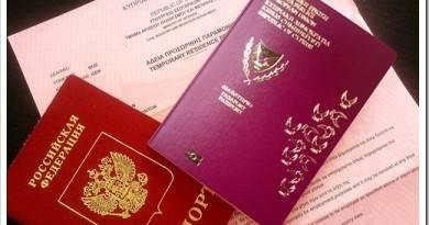 Как получить гражданство Кипра?