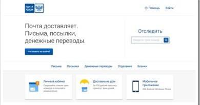 Почта России — отслеживание почтовых отправлений