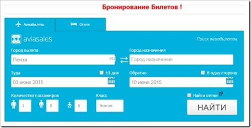 Методика покупки авиабилета в сети
