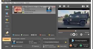 Обзор программы ВидеоМАСТЕР и ее возможностей
