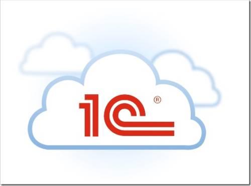 1С облако