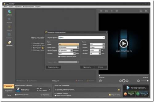 Использование ВидеоМАСТЕРа: мощный инструмент для обработки видео-контента