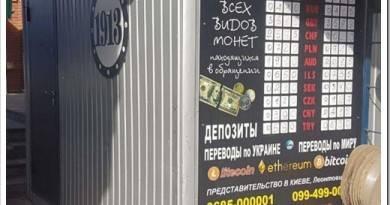 Где можно обменять наличную валюту в Харькове?