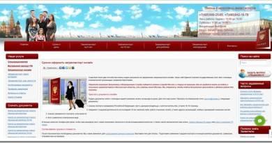 Обзор услуг компании www.o-z-p.ru по срочному оформлению загранпаспорта