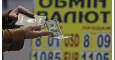 Способы обмена наличной валюты в Киеве