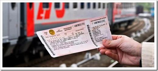 Обмен билета доступен только после оплаты сбора