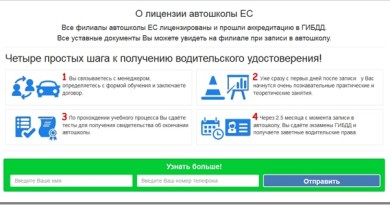 Обзор автошколы ЕС на станции метро Строгино в Москве