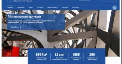 Обзор ассортимента продукции завода ООО «ЗМК»