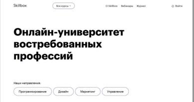 Обзор онлайн университета востребованных профессий https://skillbox.ru