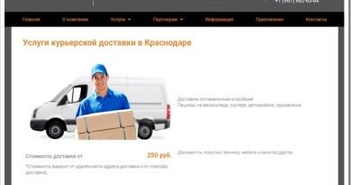 Услуги курьерской доставки в Краснодаре