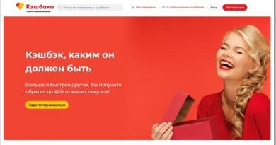 Где можно получить выгодный кэшбек? Обзор возможностей сервиса cashbaka.ru
