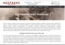 Услуги юридической компании в Москве