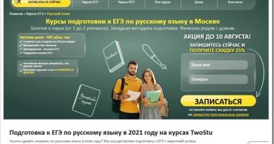 Обзор услуг курсов подготовки к ЕГЭ по русскому языку в Москве от компании TWOSTU
