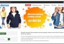 Качественная детская одежда оптом из Китая от интернет-магазина Коптом.