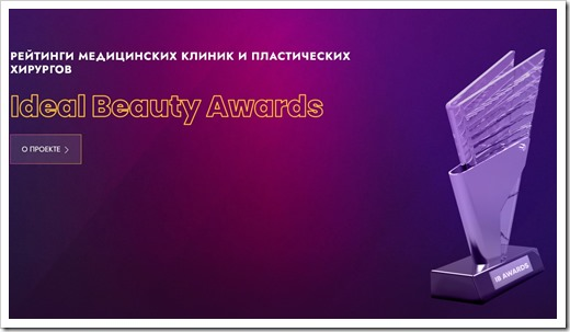 Ideal Beauty Awards