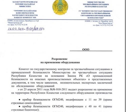 Что такое и каков порядок получения разрешения на применение в Казахстане