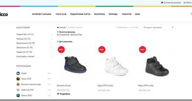 Обзор ассортимента обуви для мальчиков и преимуществ магазина vicco.uz