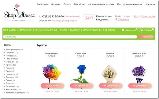 Свежесть цветов и широкий ассортимент
