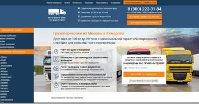 Обзор услуг перевозки грузов из Москвы в Кемерово от компании autowk.ru