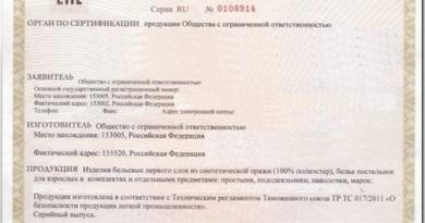 Как получить сертификата соответствия Таможенного союза в Казахстане