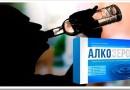 Алкозерокс — что это за препарат и как принимать?