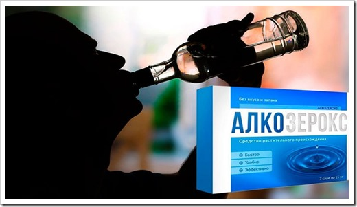 Почему препарат рекомендован каждому алкоголику?