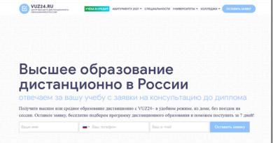 Обзор получения высшего дистанционного образования в России от центра VUZ24
