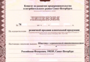 Как получить лицензию на продажу алкоголя для общепита и розничных магазинов