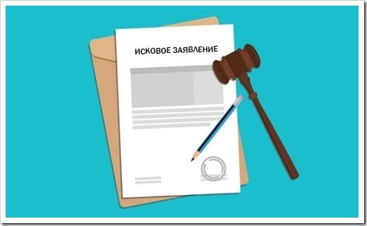 Как оформить заявление в суд
