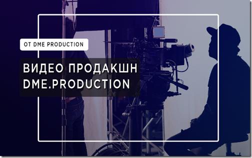 Видео Продакшн Dme.Production