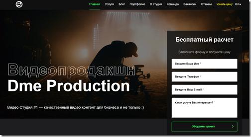 Студия видео Продакшн Dme.Production