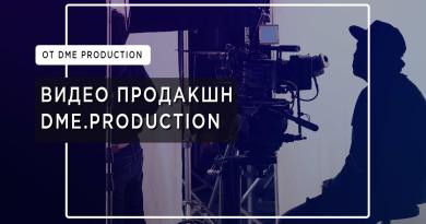 Заказывайте разработку правильного видеоконтента в Инстаграм, от видео Продакшн Dme.Production
