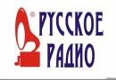 История радиостанции Русское радио