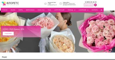 Обзор услуг доставки цветов в Омске от цветочного дома Флоретс